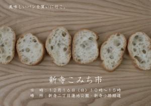 2012.12.16フライヤー_表