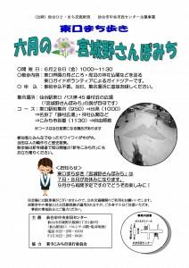 20130628_sanpo