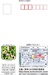 komichiichi_2014postcard_atena