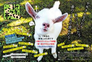 komichiichi_2014postcard_omote