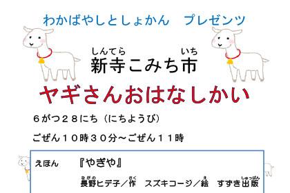 ohanashikai_20150628