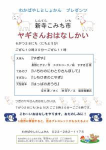ohanashikai_20150628_2