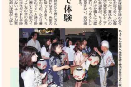 河北夕刊_20050826