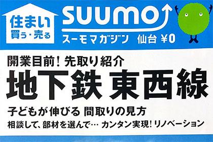 suumo_yoko