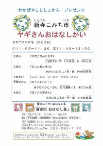 20160628_ohanashikai