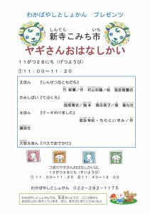 20161128_ohanashikai_1