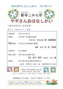20170128_ohanashikai_1