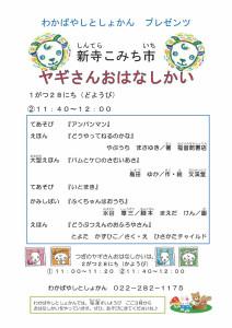 20170128_ohanashikai_2