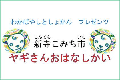 ohanashikai2