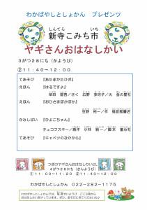 20170328_ohanashikai_2
