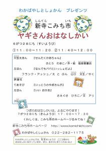 20170628_ohanashikai