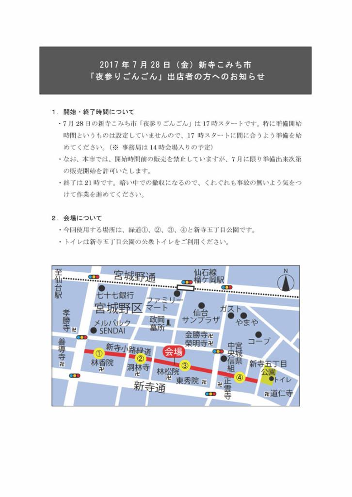 20170728_oshirase
