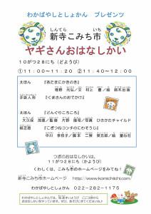 20171028_ohanashikai