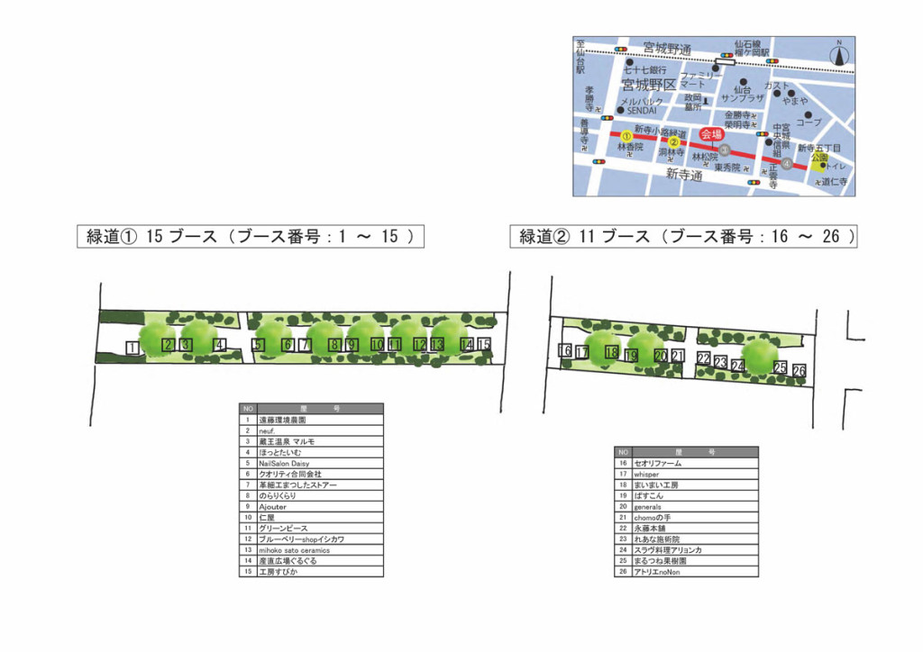 20171128_map1