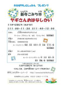 20171128_ohanashikai